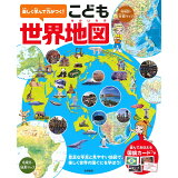 楽しく学んで力がつく!こども世界地図