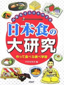 【謝恩価格本】国際化する日本の文化 日本食の大研究 作って食べる調べ学習 [ PHP研究所 ]