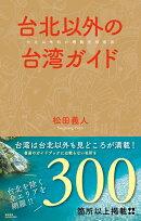 【予約】台北以外の台湾ガイド