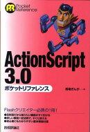 ActionScript 3.0ポケットリファレンス