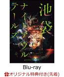 【楽天ブックス限定先着特典】朗読館「池袋ナイトアウルテールズ」【Blu-ray】(メインビジュアル使用ブロマイド)