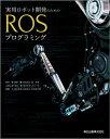 実用ロボット開発のためのROSプログラミング [ 西田 健 ]