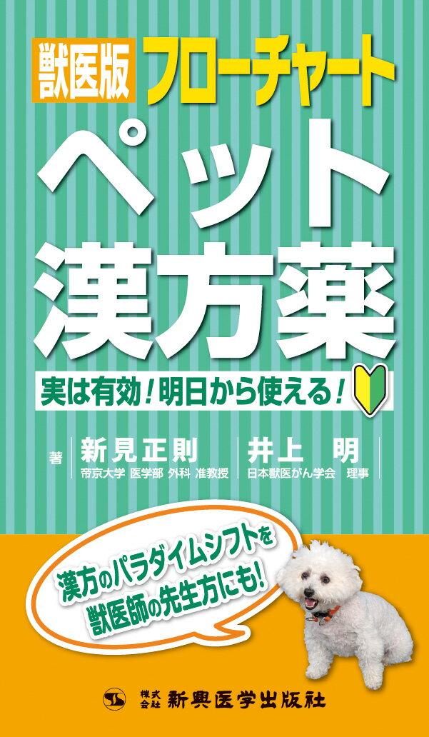 獣医版フローチャートペット漢方薬 実は有効!明日から使える! [ 新見 正則 ]