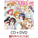 【先着特典】A song for You! You? You!! (CD+DVD) (Thank You! You? You!!カード(2年生メンバー)付き)