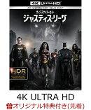 【楽天ブックス限定先着特典】ジャスティス・リーグ:ザック・スナイダーカット <4K ULTRA HD&ブルーレイセット>(4…