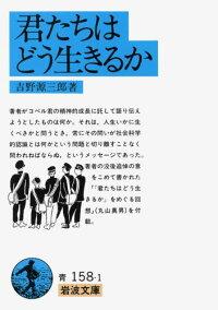 https://tshop.r10s.jp/book/cabinet/5811/9784003315811.jpg?downsize=200:*