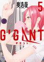GIGANT(5) (ビッグ コミックス〔スペシャル〕) [ 奥 浩哉 ]