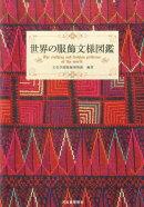 世界の服飾文様図鑑