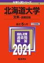 北海道大学(文系ー前期日程) 2021年版;No.1 (大学入試シリーズ) [ 教学社編集部 ]