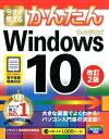 今すぐ使えるかんたんWindows 10改訂2版 [ オンサイト ]