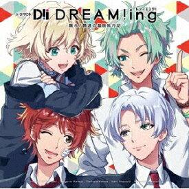 ドラマCD『DREAM!ing』 〜踊れ!普通の温泉旅行記〜 [ (ドラマCD) ]