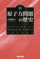 原子力問題の歴史復刻新版