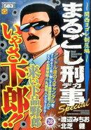 まるごし刑事Special(28)