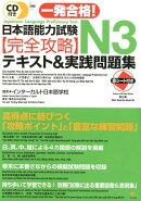 CD付き 一発合格! 日本語能力試験N3完全攻略テキスト&実践問題集