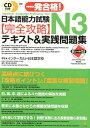 CD付き 一発合格! 日本語能力試験N3完全攻略テキスト&実践問題集 [ インターカルト日本語学校 ]