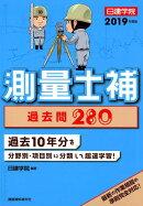 測量士補過去問280(2019年度版)