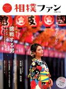 相撲ファン(Vol.08)