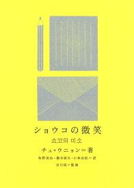 ショウコの微笑 (新しい韓国の文学シリーズ 19) [ チェ・ウニョン〔崔恩栄〕 ]