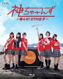 ドラマ『神ちゅーんず 〜鳴らせ!DTM女子〜 』【Blu-ray】