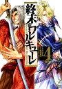 終末のワルキューレ 4 (ゼノンコミックス) [ アジチカ ]