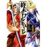 終末のワルキューレ(4) (ゼノンコミックス)