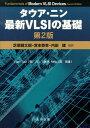 最新VLSIの基礎第2版 [ ユアン・タウア ]