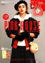 PINK HOUSE 2017 Big Drawstring Bag (e-mook)