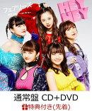 【先着特典】HEY HEY 〜Light Me Up〜 (通常盤 CD+DVD) (B2ポスター付き)