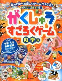 みんなで遊ぼう!がくしゅうすごろくゲーム(科学編) 遊んで学べる楽しいゲームが20本!
