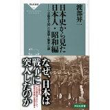 日本史から見た日本人・昭和編 (祥伝社新書)