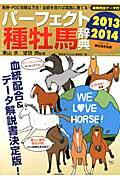 種牡馬辞典(2013-2014)