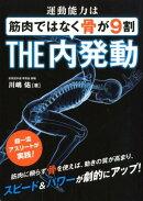 運動能力は筋肉ではなく骨が9割THE内発動