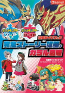 ポケットモンスター ソード・シールド 公式ガイドブック 完全ストーリー攻略+ガラル図鑑