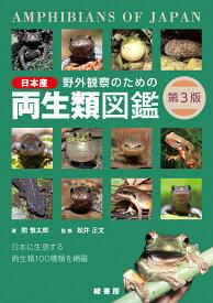 野外観察のための日本産両生類図鑑 第3版 [ 関 慎太郎 ]