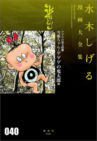 ゲゲゲの鬼太郎(12)雪姫ちゃんとゲゲゲの鬼太郎 他 (水木しげる漫画大全集) [ 水木 しげる ]