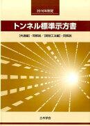 トンネル標準示方書「共通編」・同解説/「開削工法編」・同解説(2016年制定)