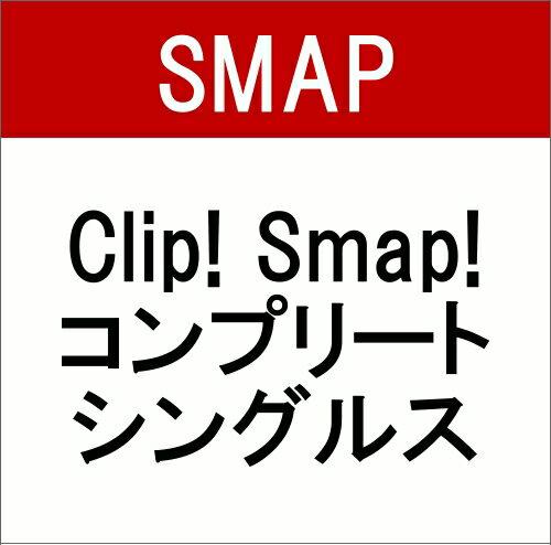 Clip! Smap! コンプリートシングルス(SMAPOなし) [ SMAP ]