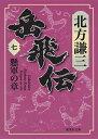 岳飛伝 7 懸軍の章 (集英社文庫(日本)) [ 北方 謙三 ]
