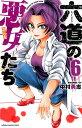 六道の悪女たち(6) (少年チャンピオンコミックス) [ 中村勇志 ]