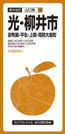 光・柳井市3版