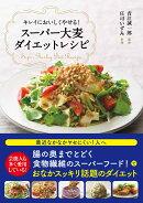 スーパー大麦ダイエットレシピ