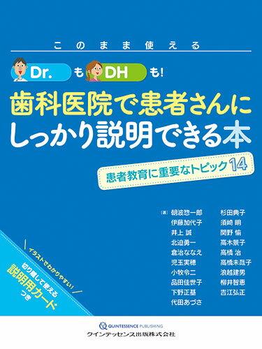 このまま使える Dr.もDHも! 歯科医院で患者さんにしっかり説明できる本 患者教育に重要なトピック14 [ 朝波惣一郎 ]