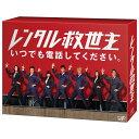 レンタル救世主 DVD-BOX [ 沢村一樹 ]