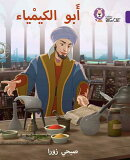 Ibn Hayyan: The Father of Chemistry: (Level 9)