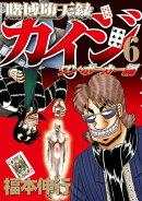 賭博堕天録カイジワン・ポーカー編(6)