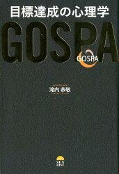 GOSPA 目標達成の心理学