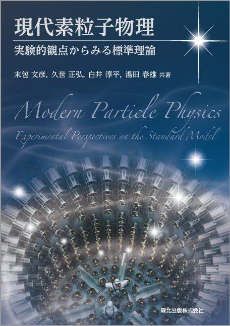 現代素粒子物理 実験的観点からみる標準理論 [ 末包 文彦 ]
