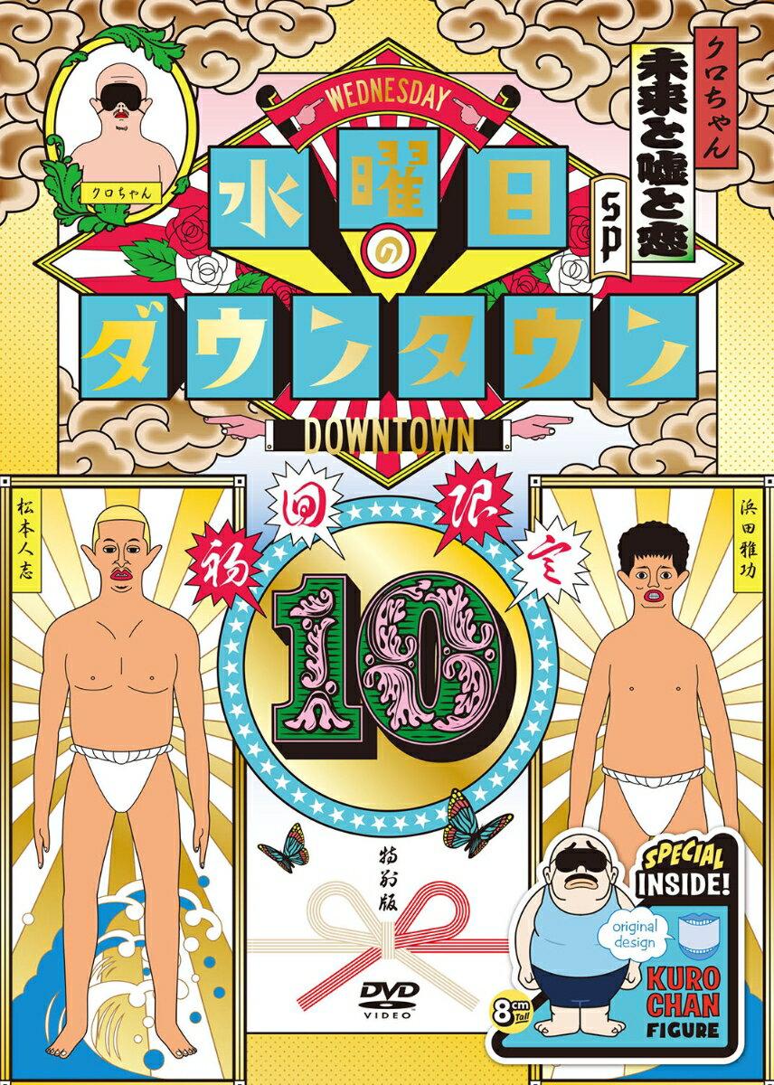 『水曜日のダウンタウン10』+目隠しクロちゃんソフビBOXセット(初回限定特別版) [ ダウンタウン ]