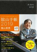 ビジネスと生活を100%楽しめる! 陰山手帳2019 4月始まり版(黒)