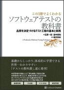 ソフトウェアテストの教科書